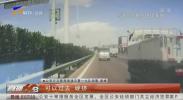 京藏高速近期发生多起危害行车安全事故-20201014