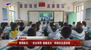 """青铜峡市:""""安全用网 健康成长""""网络安全进校园-20201016"""