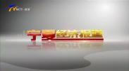 宁夏经济报道-20201012