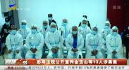 彭阳法院公开宣判金宝山等13人涉黑案-20201010