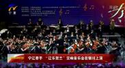 """宁辽牵手 """"辽乐贺兰""""交响音乐会在银川上演-20201013"""