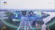 宁夏交通-20201003