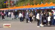 """4600个岗位需求 宁夏医科大学打响秋季就业""""第一枪""""-20201019"""