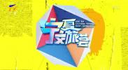 宁夏文旅荟-20201015