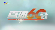 直播60分-20201014