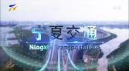 宁夏交通-20201031