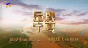 品牌宁夏-20201118