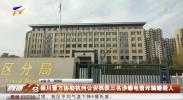 银川警方协助杭州公安抓获三名涉嫌电信诈骗嫌疑人-20201118