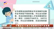 宁夏出台15条人社政策支持产业发展-20201130