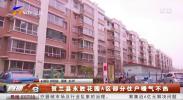 贺兰县永胜花园A区部分住户暖气不热-20201119