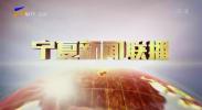 宁夏新闻联播-20201125