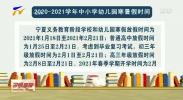 自治区教育厅发布2020-2021学年中小学幼儿园寒暑假时间-20201119