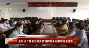 金凤区开展新冠肺炎疫情防控桌面推演应急演练-20201122