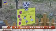 """贺兰:首批63个宠物拾便箱正式""""上岗""""-20201125"""