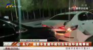 永宁:越野车变道不成引五车连环追尾事故-20201118