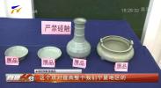 宁夏举办文物艺术品鉴定急需紧缺人才培训班-20201128