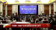 宁夏第一届破产业务高峰论坛在银川举行-20201122