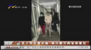 男子网恋遭诈骗 银川警方跨省抓嫌犯-20201117
