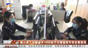 银川两人涉嫌虚开1000余万元增值税专用发票落网-20201124