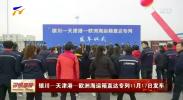 银川——天津港——欧洲海运箱直达专列11月17日发车-20201118
