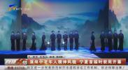 演绎中老年人精神风貌 宁夏首届时装周开幕-20201109