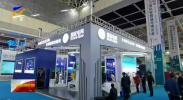 智慧电力亮相2020银川国际智慧城市博览会-20201103