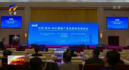 2020中国(银川)医疗健康产业高质量发展论坛今天开幕-20201119