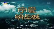 宁夏明长城-20201117