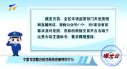曝光台:宁夏专项整治规范网络直播带货行为-20201127