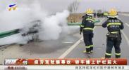 疲劳驾驶酿事故 轿车撞上护栏起火-20201119