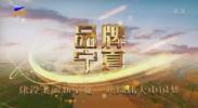 品牌宁夏-20201109