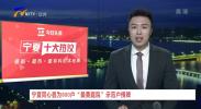 宁夏今日热议-20201117