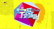 宁夏文旅荟丨贺兰·不止于山-20201102