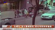 石嘴山:老人晕倒街头 好心市民科学施救-20201125
