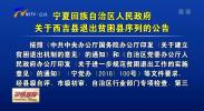宁夏回族自治区人民政府关于西吉县退出贫困县序列的公告-20201116
