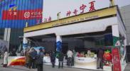 第三届中国国际进口博览会在沪开幕 宁夏交易团参展-20201105