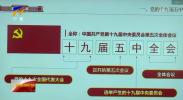 五中全会精神在基层丨宁夏各地掀起学习十九届五中全会精神热潮-20201118