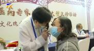 第八届北京中医药专家宁夏行活动启动-20201106
