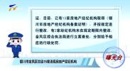 曝光台:银川市金凤区约谈15家违规房地产经纪机构-20201120