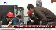 现场直播丨宁夏华电抢修供热管网 确保寒潮来临正常供暖-20201116