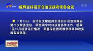 咸辉主持召开自治区政府第78次常务会议-20201116