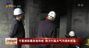 宁夏派驻服务指导组 助力打赢大气污染冬防战-20201118