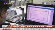 """""""一揽子""""服务:宁夏应急管理厅深化""""放管服""""-20201109"""