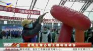 金凤区举办职工趣味运动会-20201119