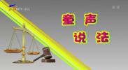 童声说法-20201105
