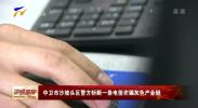 中卫市沙坡头区警方斩断一条电信诈骗灰色产业链-20201123