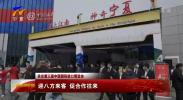 关注第三届中国国际进口博览会|迎八方来客 促合作往来-20201106