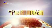 宁夏新闻联播-20201103