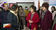 黄晓薇在宁夏调研脱贫攻坚和妇女发展工作-20201118