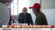 青铜峡:漂泊33年 多方助力老人与亲人团聚-20201110